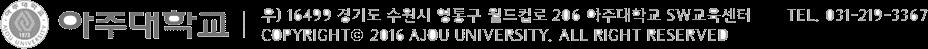 COPY RIGHT(C) 아주대학교 SW교육센터